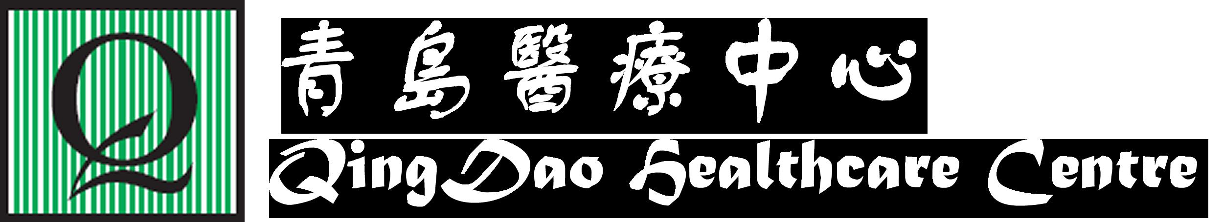 青岛医疗中心 | QingDao Healthcare Centre logo